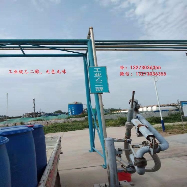 乙二醇多少钱一吨 乙二醇一吨成本价 工业乙二醇价格 工业级乙二醇做防冻液 乙二醇最新价格