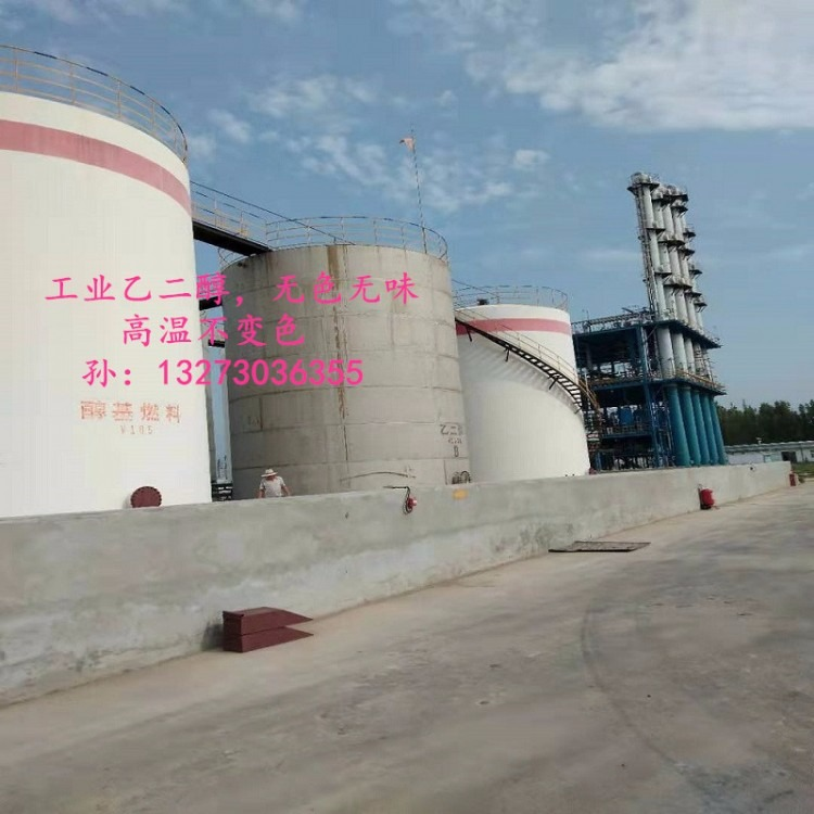 循环工业乙二醇 导热用乙二醇工业级 最大的乙二醇生产厂家 罐车乙二醇防冻专用