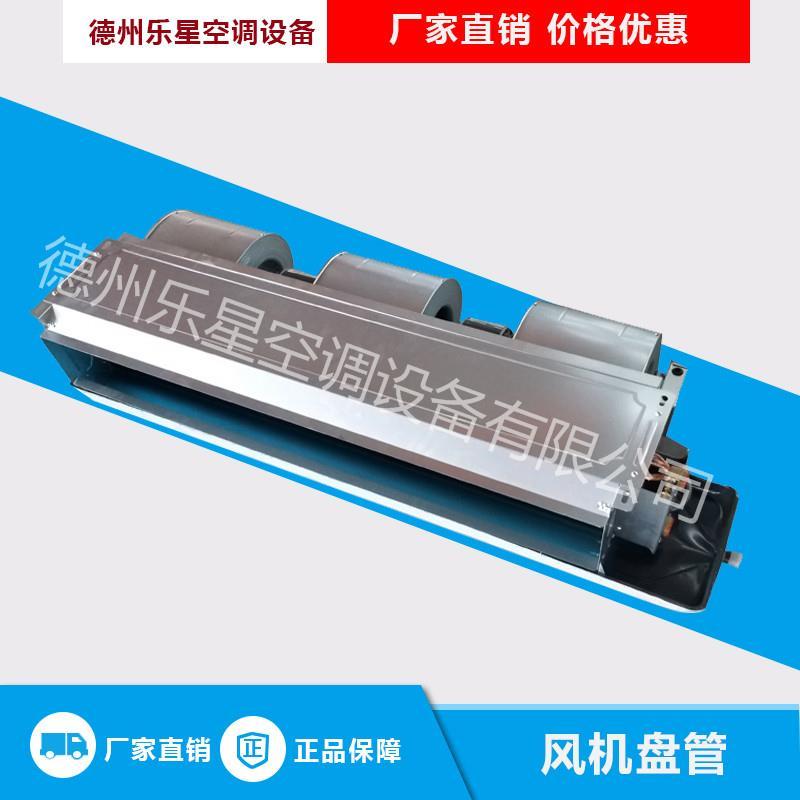 加工定制 暗装风机盘管  中央空调末端风机盘管 水冷热空调中央空调末端产品