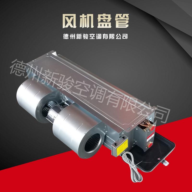 加工定制 立式风机盘管 FP-34水冷空调风机盘管 水冷热空调中央空调末端产品