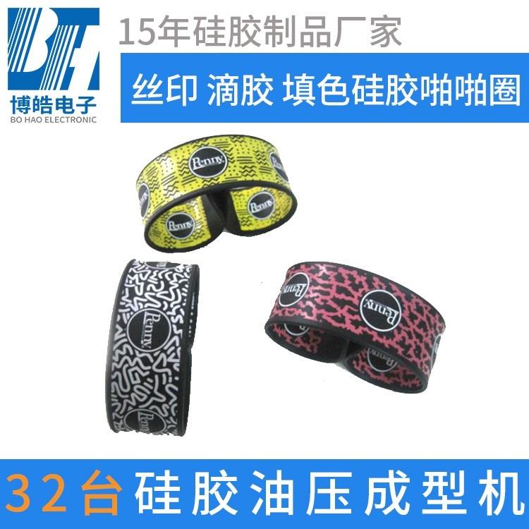 定制凸刻硅胶手环 多色丝印、滴胶、填色硅胶啪啪圈加工厂