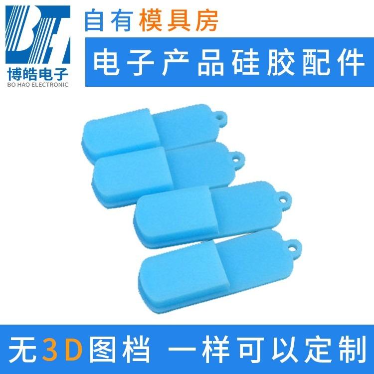 厂家生产加工海口U盘硅胶保护套 电子产品硅胶配件硅胶保护套