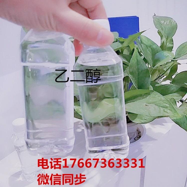 广州乙二醇 溶剂用乙二醇 乙二醇最新价格