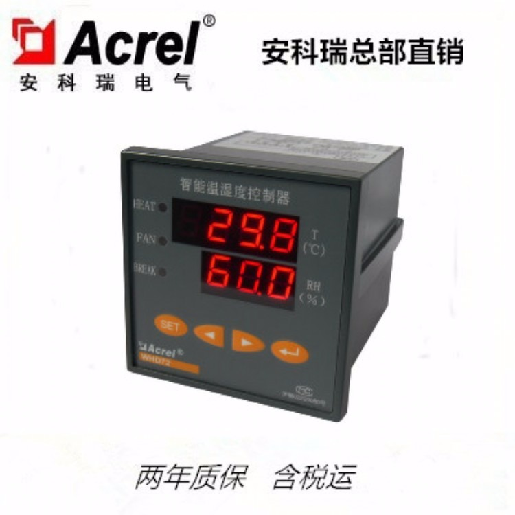 安科瑞WHD72-11测量并显示控制1路温湿度智能型温湿度控制器