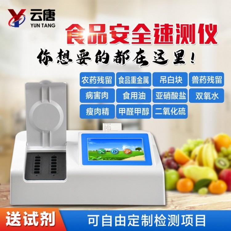 食品安全综合检测仪,食品安全综合检测仪,食品安全综合检测仪,食品安全综合检测仪