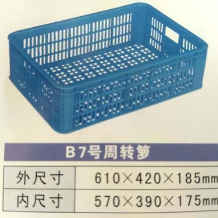 福建乔丰胶框批发价格 铁耳菜筐价格便宜 塑料周转筐材质