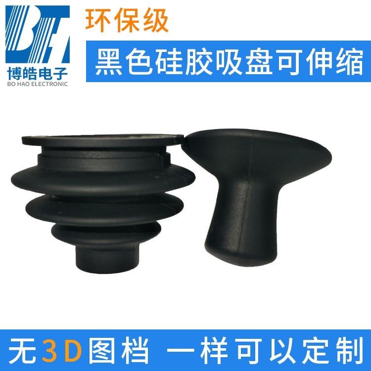 黑色环保硅胶吸盘可伸缩定制 工业金属配件真空吸盘东莞加工厂