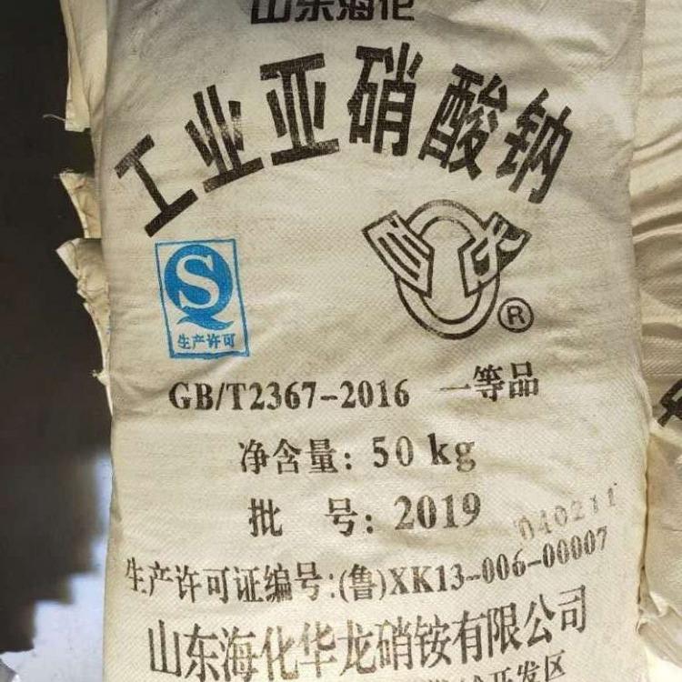 工业级亚硝酸钠 工业亚硝酸盐   山东华龙硝铵亚硝酸钠厂家电话多少  亚硝酸钠出厂价格表