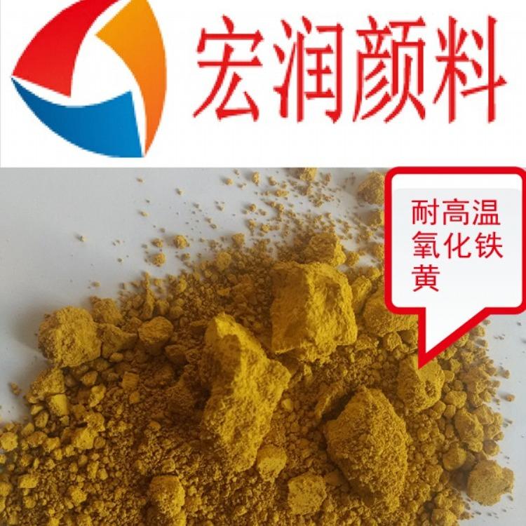 耐高温铁黄颜料Y8030氧化铁黄塑料粉末涂料颜料