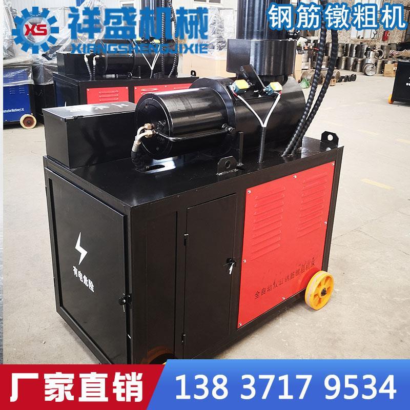 海南省单缸镦粗机图片钢筋连接机