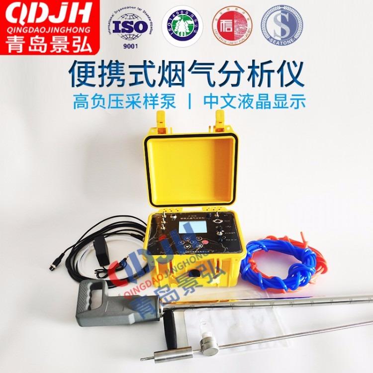 高负压烟气采样设备 c0烟气检测仪 自动烟气测试仪选配预处理器