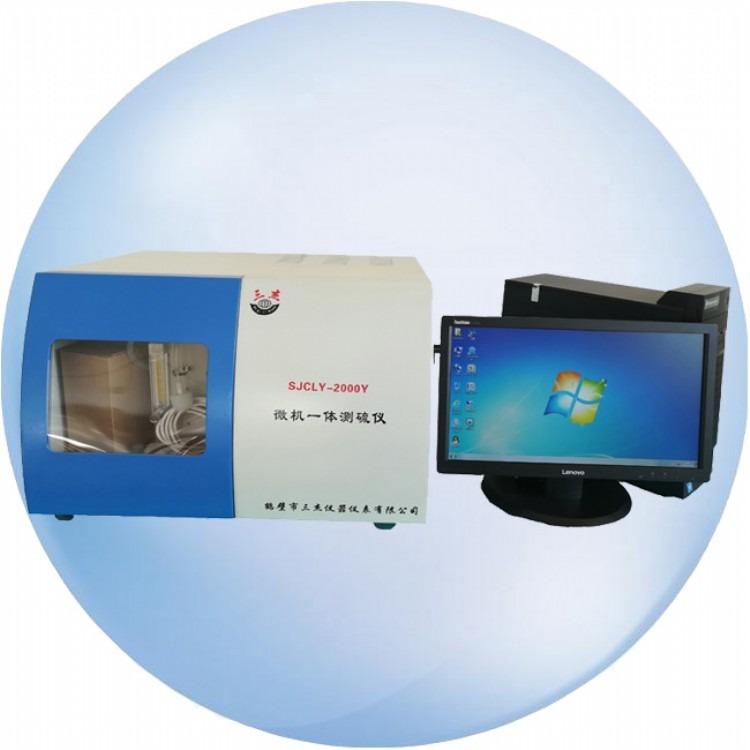 定硫仪、测硫仪SJCLY-300Y鹤壁三杰仪表煤质检测设备 质量好 结果符合国标