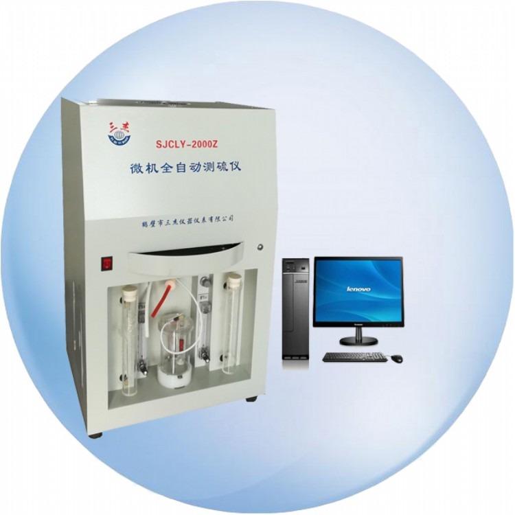 测硫仪、定硫仪选择鹤壁三杰仪表生产的微机全自动多样测硫仪,故障率低,结果准确