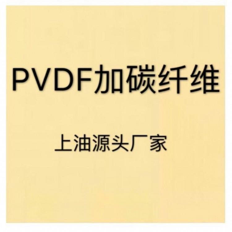 PVDF加碳纤,加碳纤维复合PVDF,耐磨,导电