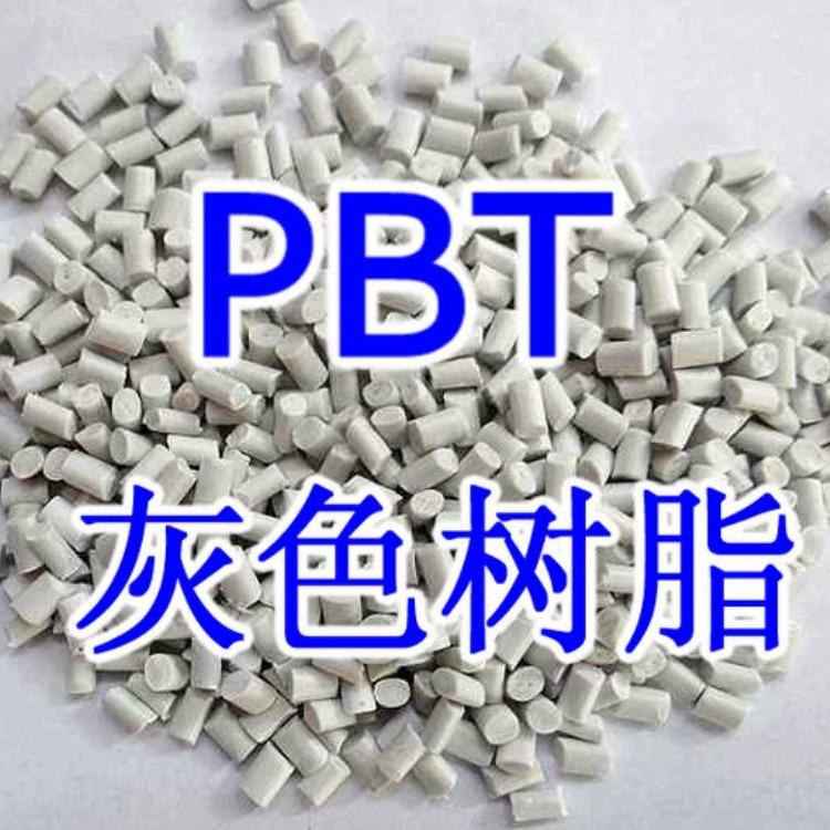 现货【PBT灰色树脂】【PBT再生料】