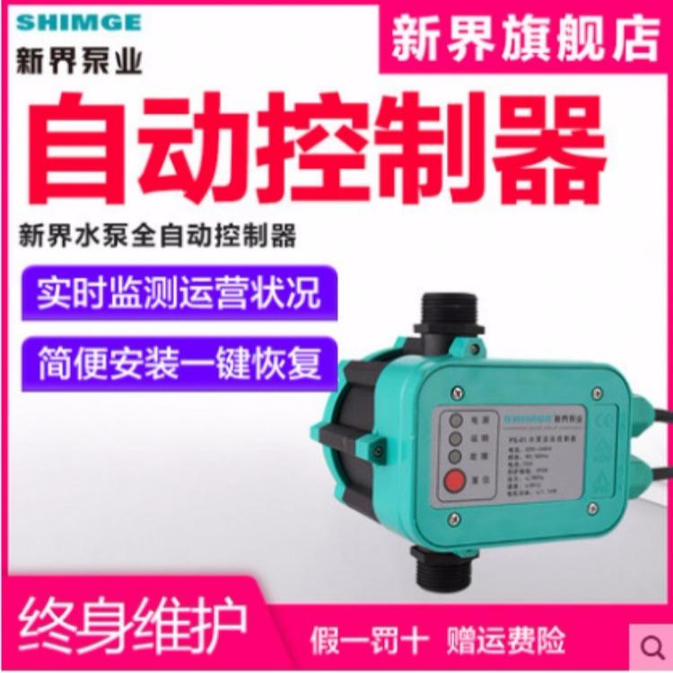 新界水泵电子压力开关 家用增压泵开关控制器 PS-01水压自动开关