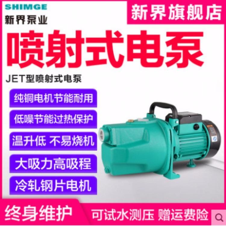 新界水泵喷射自吸泵自来水井水加压抽水泵洗车增压泵水塔上水灌溉生产厂家
