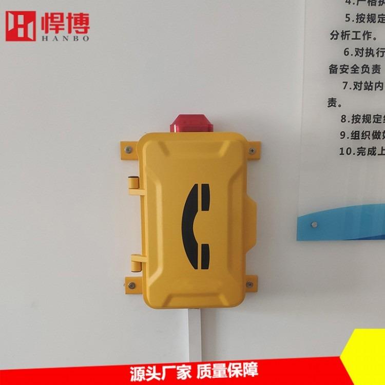 悍博直销IP防水声光电话机  带声光报警器电话机 工业调度防爆声光电话机