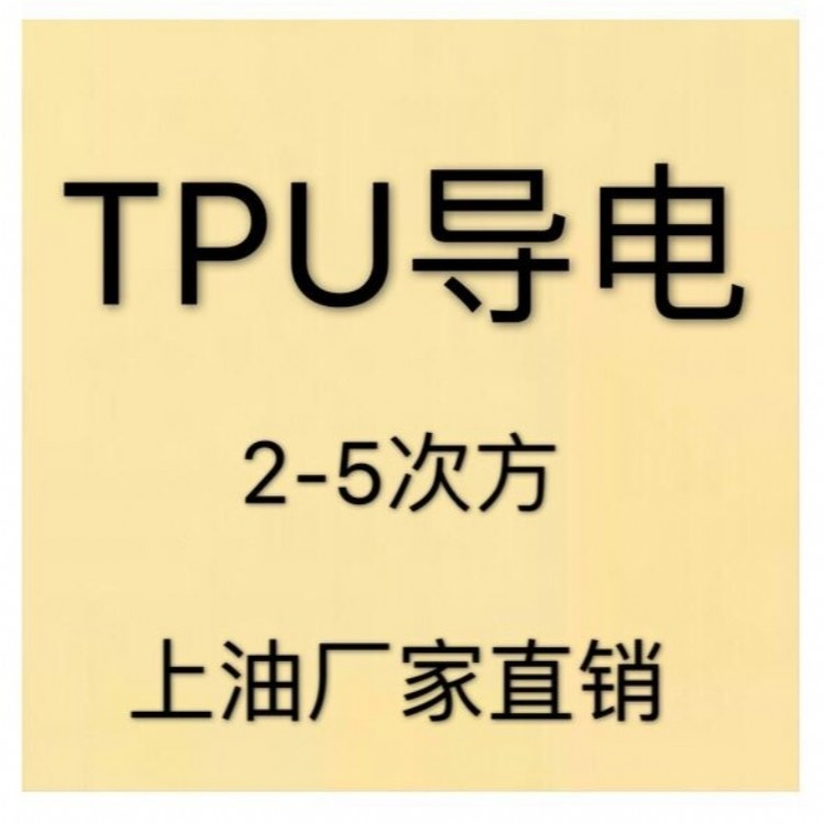 超导电TPU,超低电阻导电TPU原料