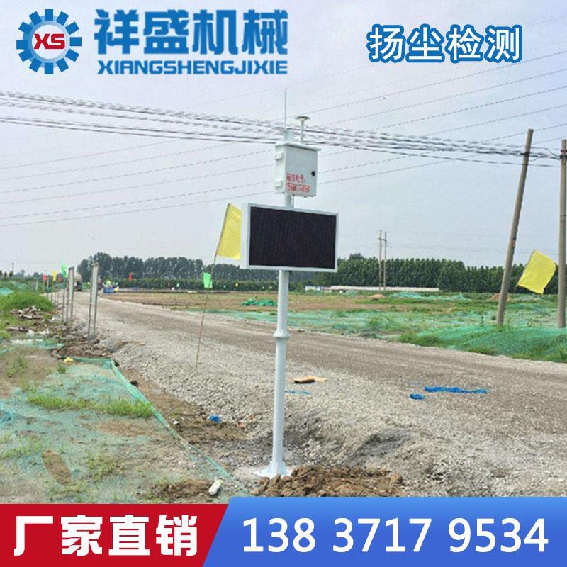 在线扬尘视频监控系统高层扬尘工地扬尘监测设备生产