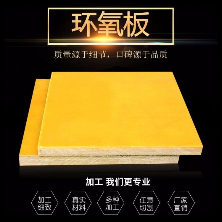 3240环氧板,环氧树脂板,绝缘板定制,环氧树脂板加工定做