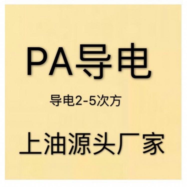阻燃导电PA,防火导电PA66原料,源头厂家
