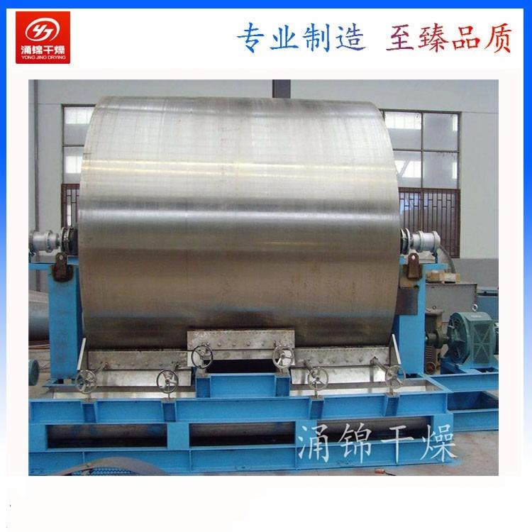 蛋白粉专用双滚筒刮板干燥机 单滚筒刮板干燥机 滚筒刮板干燥机 涌锦干燥专业提供
