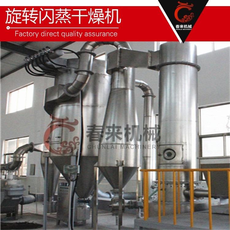 闪蒸干燥机  XSG-5型闪蒸干燥机 旋转闪蒸干燥机价格