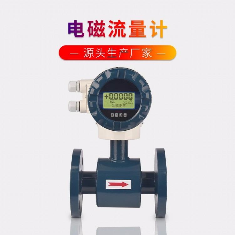 LDG电磁流量计图片 法米特电磁流量计安装图 污水流量计
