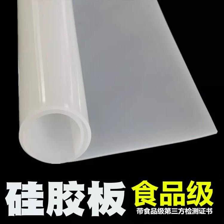 厂家直销食品级硅胶板白色硅胶板进口硅胶板乳白色硅胶板耐热硅胶皮垫