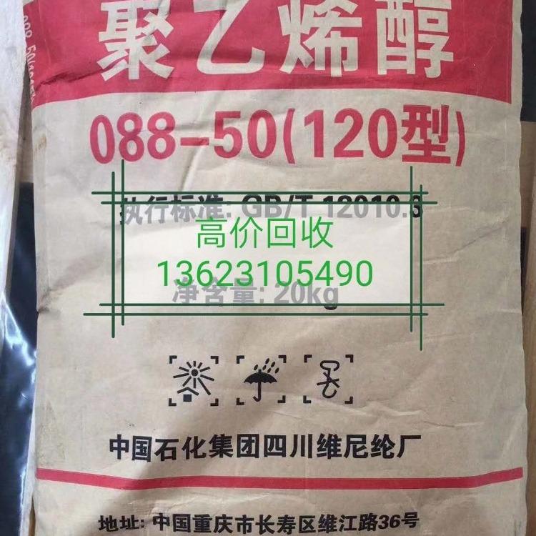 高价回收乙酸钠 回收乙酸钠 收购乙酸钠