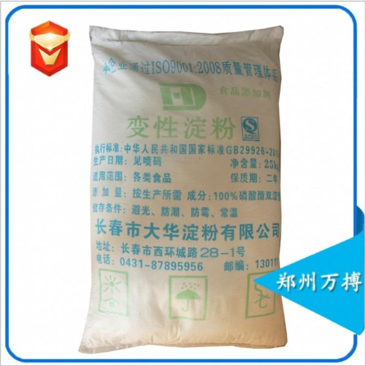 食品级 乙酰化二淀粉磷酸酯 变性淀粉 双淀粉