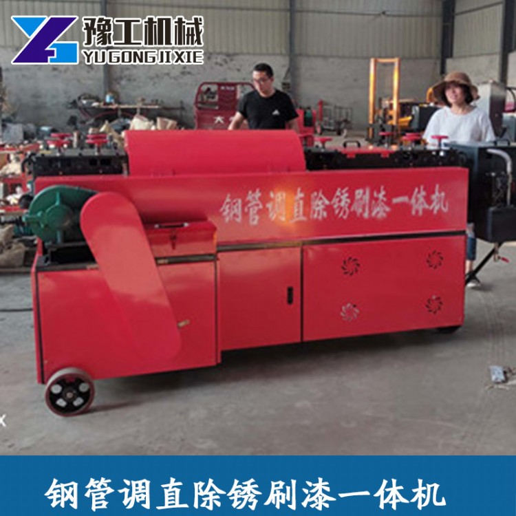 钢管除锈设备钢管调直除锈喷漆一体机多少钱