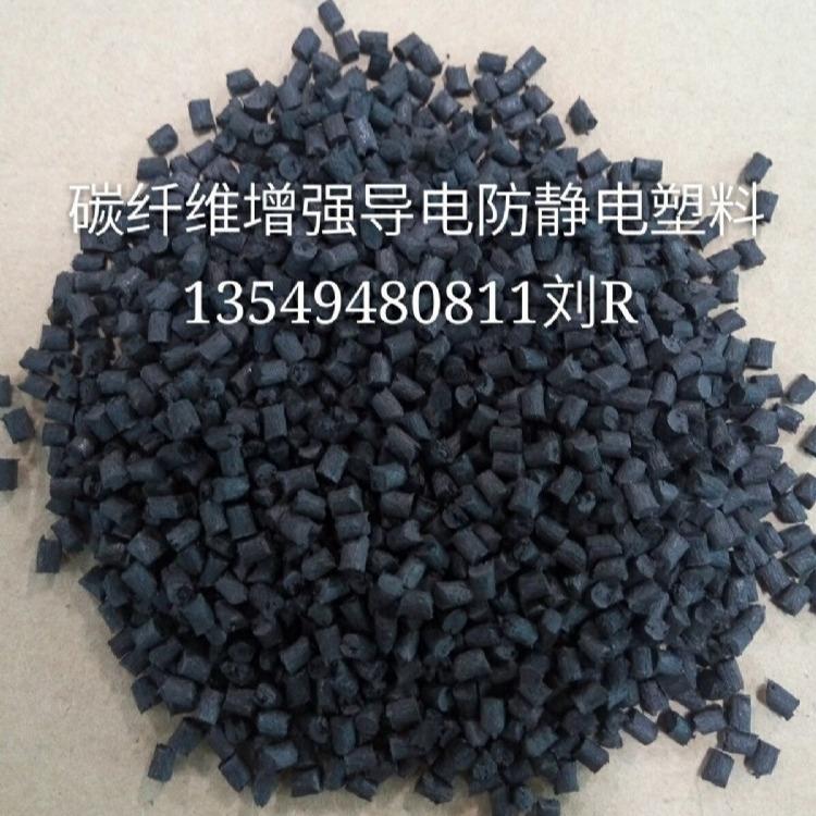 导电PPA塑料,碳纤维PPA导电材料