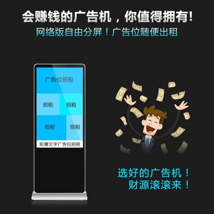 40-43-50寸立式触摸查询广告机落地触控网络播器放户外高清显示屏