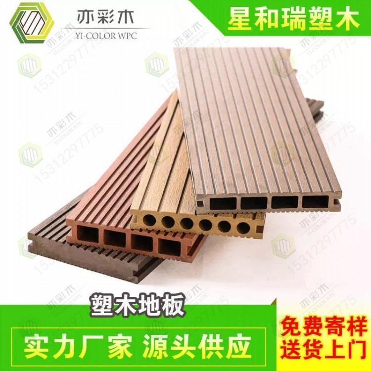 星和瑞塑木 室外地板 木塑地板栈道 户外休闲平台 可拼接 经久耐用 厂家直销