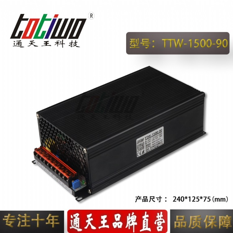 通天王DC1500W90V16.67A开关电源大功率电力医疗监控设备电源TTW-1500-90
