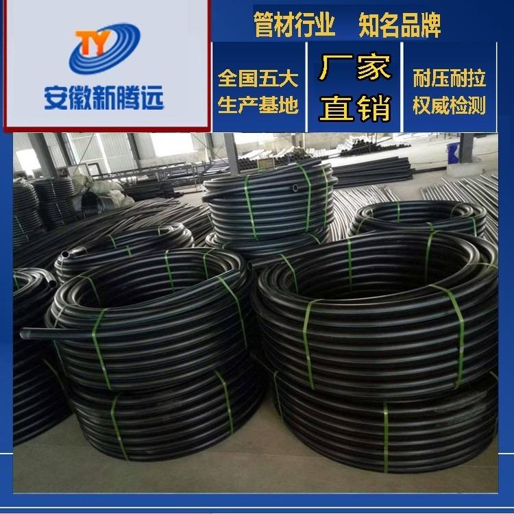 pe给水管dn400 pe给水管dn50 pe给水管dn25 pe给水管200 安徽新腾远pe塑胶管厂家