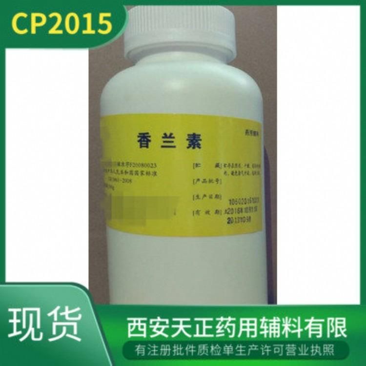 医用香兰素制药辅料 药用级香兰素稳定货源