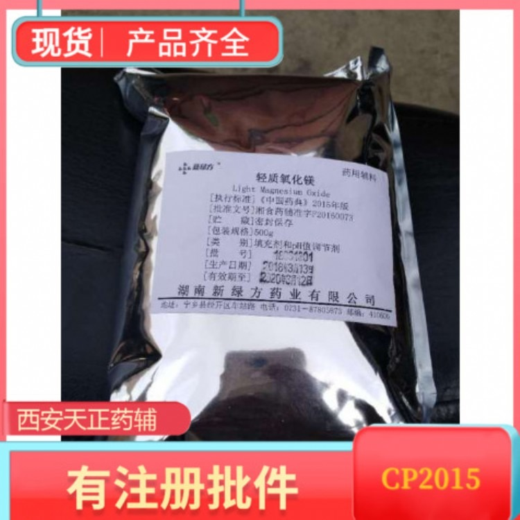 药用级轻质氧化镁100公斤报价
