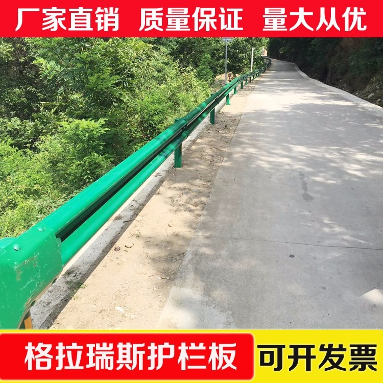 格拉瑞斯波形梁护栏板厂 直销安徽高速公路护栏板 安庆乡村路防撞护栏板