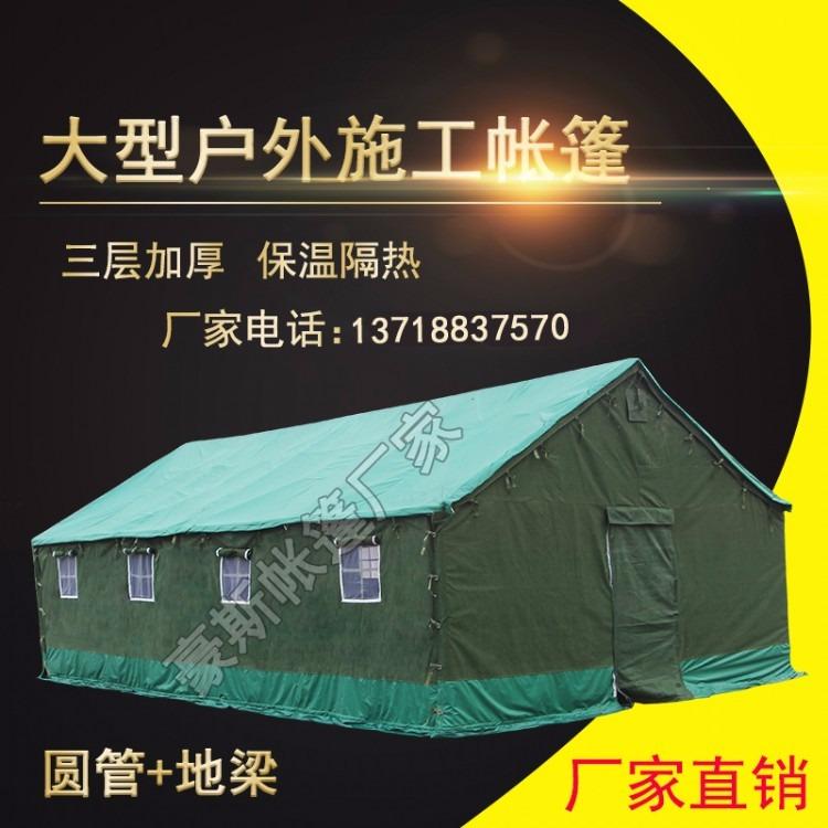 北京豪斯 民政救灾帐篷 工地支架帐篷 工地施工帐篷户外工地棉帐篷 住人帐篷 民用养蜂帐篷