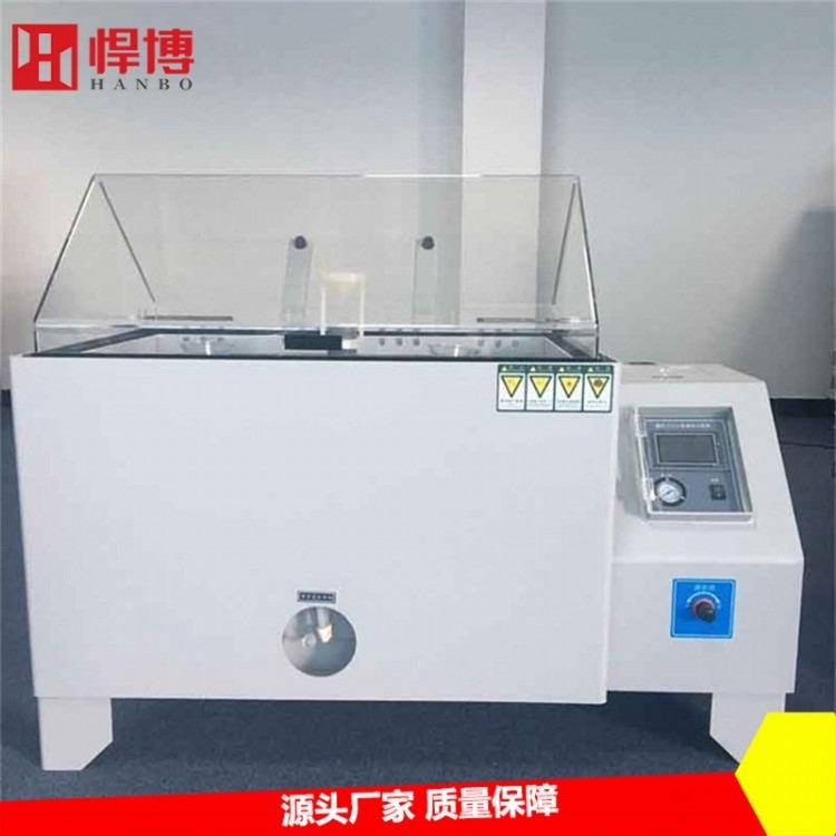 触控式盐雾机 HY-90型触控式盐雾机 全自动智能型盐雾试验机