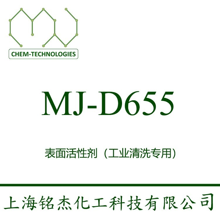 MJ-D655,两性表面活性剂,低泡,不含磷,具有优良的自消泡能力和去油污能力,碱性溶液中的溶解性能,增溶剂