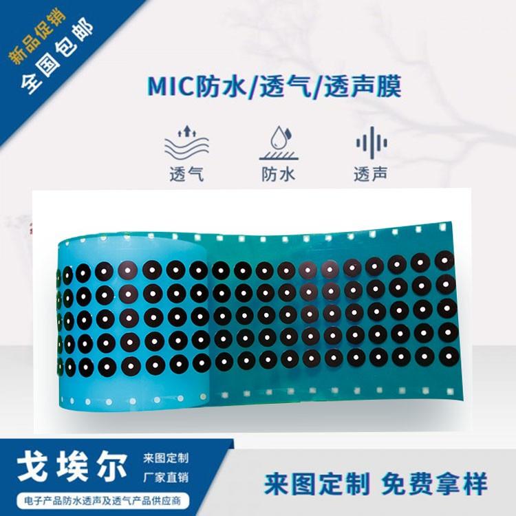 麦克风防水透气声学膜