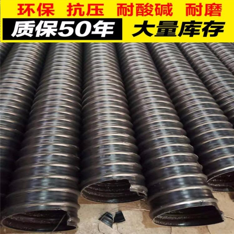 专业螺旋缠绕双壁波纹管 HDPE钢带增强波纹管 DN500钢带波纹管型号全价格低