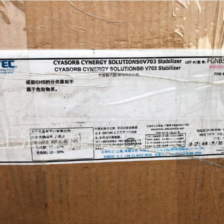 代理美国氰特V703 光稳定剂V703 美国氰特光稳定剂