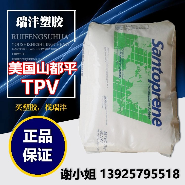 TPV颗粒料 美国山都坪 121-62M100 硬度66A弹性塑料  体育用品,薄壁部件专用料