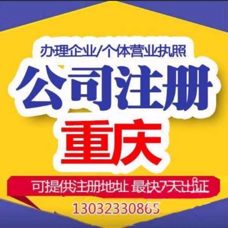重庆代理记账200元起,公司注册办理营业执照