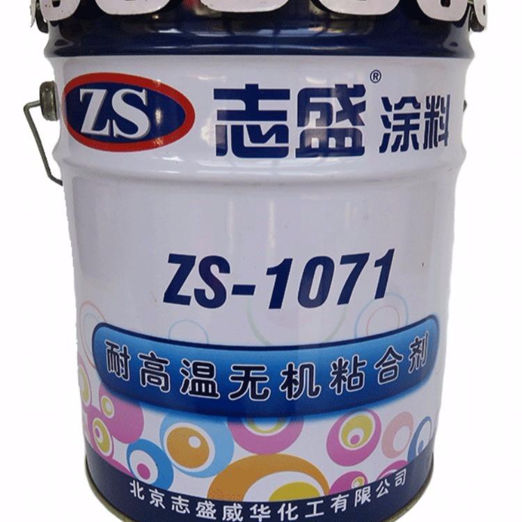 水性陶瓷高温胶ZS-1071,粘合性好